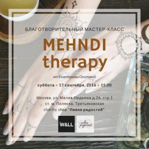 """Мастер класс по MEHNDI @ """"Лавка радостей"""" на Малой Ордынке"""