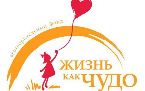 """Головокружительный Kakchudo_SALE от фонда """"Жизнь как чудо"""""""
