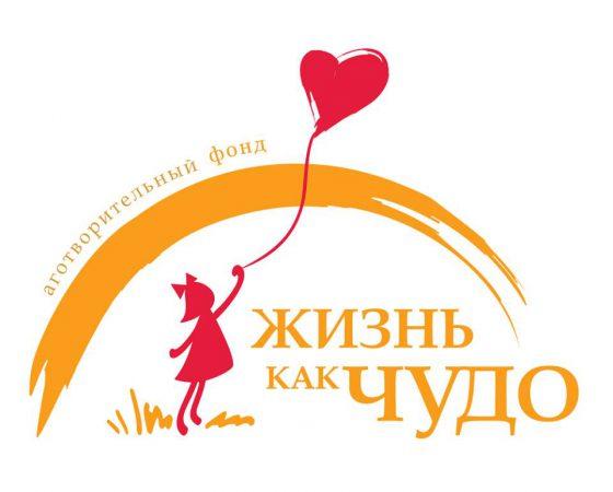 Головокружительный Kakchudo_SALE от фонда «Жизнь как чудо»