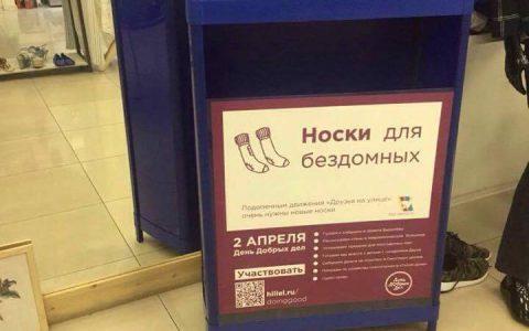 """Сбор носков для бездомных в рамках акции """"День добрых дел"""""""