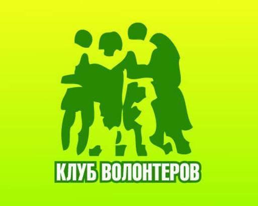 ДЕНЬ ФОНДА «КЛУБ ВОЛОНТЕРОВ»