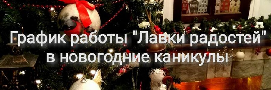 ГРАФИК РАБОТЫ И СУПЕР РАСПРОДАЖА!