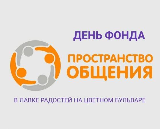День фонда «Пространство общения»
