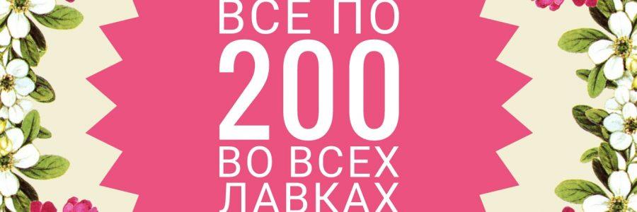 Все по 200!