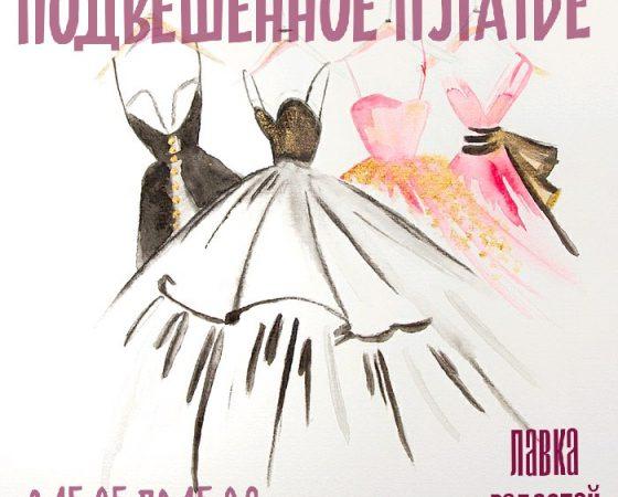 Акция «Подвешенное платье»