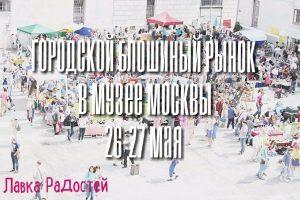 Блошиный рынок в Музее Москвы @ Музей Москвы | Москва | Россия