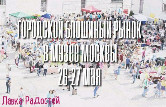 Блошиный рынок в Музее Москвы