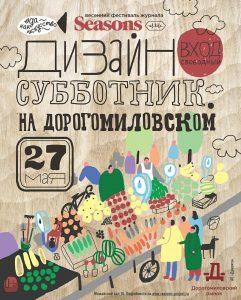 Дизайн Субботник на Дорогомиловском рынке @ Дорогомиловский рынок   Москва   Россия
