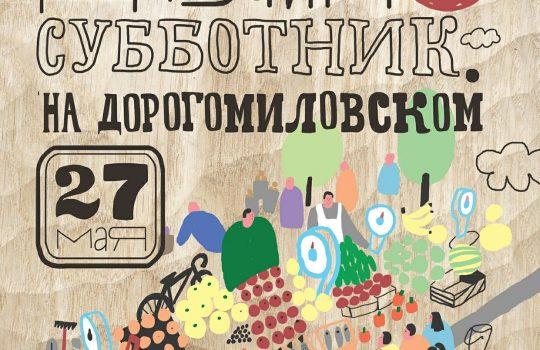 Дизайн Субботник на Дорогомиловском рынке
