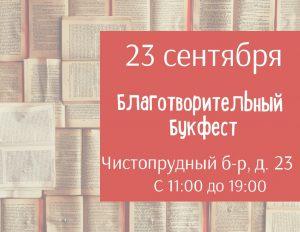БЛАГОТВОРИТЕЛЬНЫЙ БУКФЕСТ @ Библиотека имени Ф.М. Достоевского | Москва | Россия