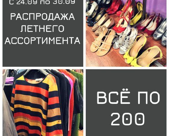 РАСПРОДАЖА ВСЕ ПО 200