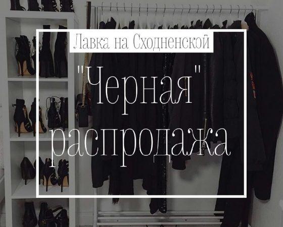 «Черная» распродажа