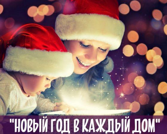 Акция «Новый год в каждый дом»