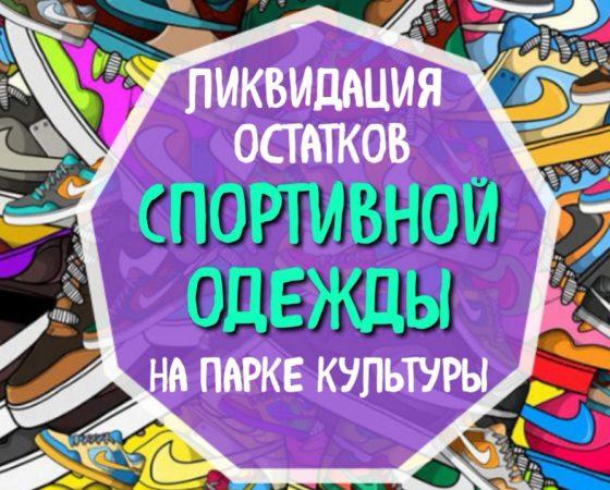 Ликвидация спортивной одежды в Лавке на Парке Культуры