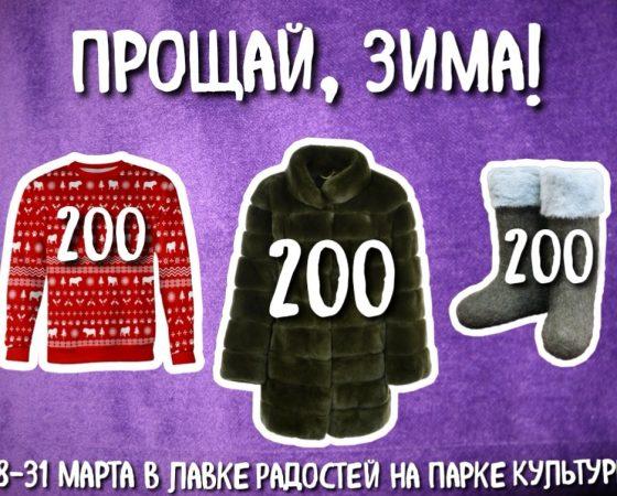 Зима по 200 на Парке Культуры