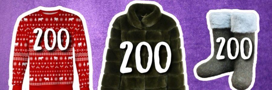 Распродажа зимней одежды на Парке Культуры