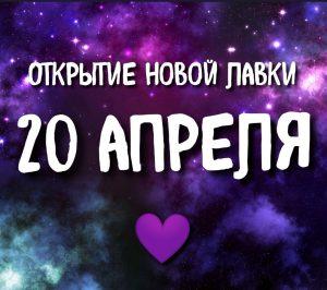 Открытие новой Лавки @ Лавка Радостей на Комсомольской