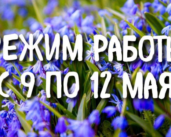 Режим работы с 9 по 12 мая