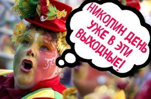"""Арт-фестиваль """"Николин день"""" @ Парк Коломенское"""